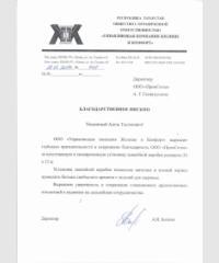 """ООО """"Управляющая Компания Жилище и Комфорт"""""""